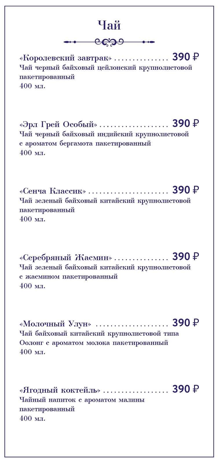 ЧАЙНАЯ_3