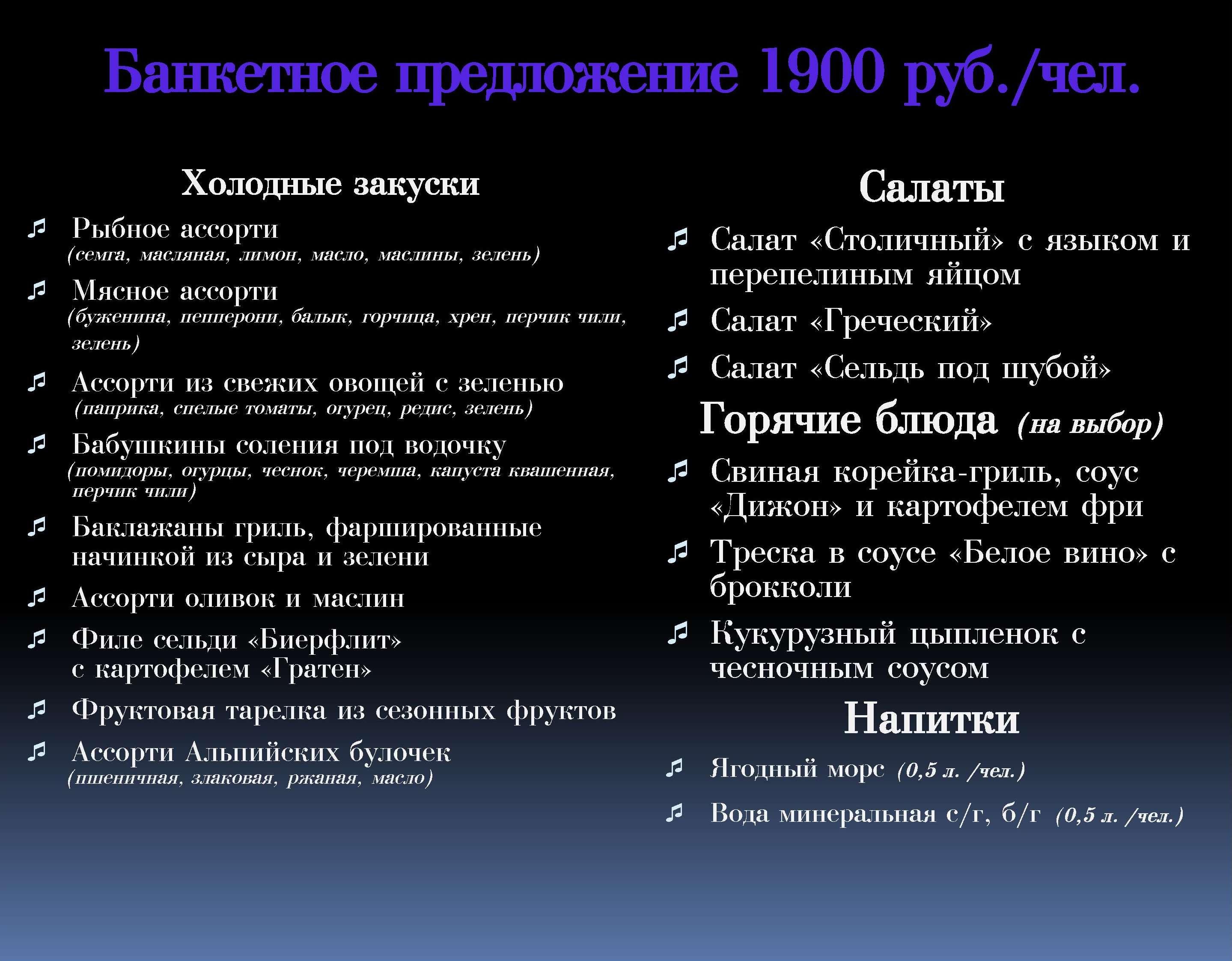 Banket0002-min