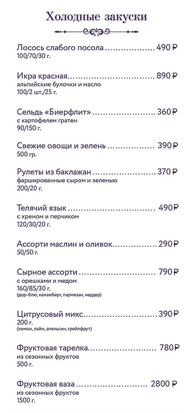 МЕНЮ_2