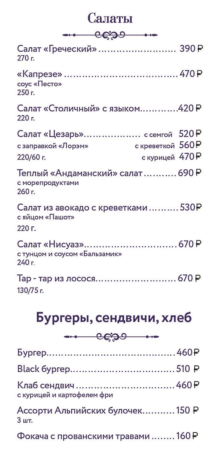 МЕНЮ_3