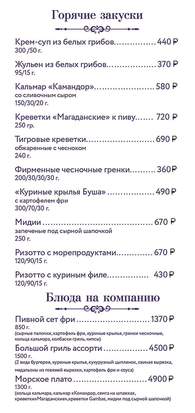 МЕНЮ_4