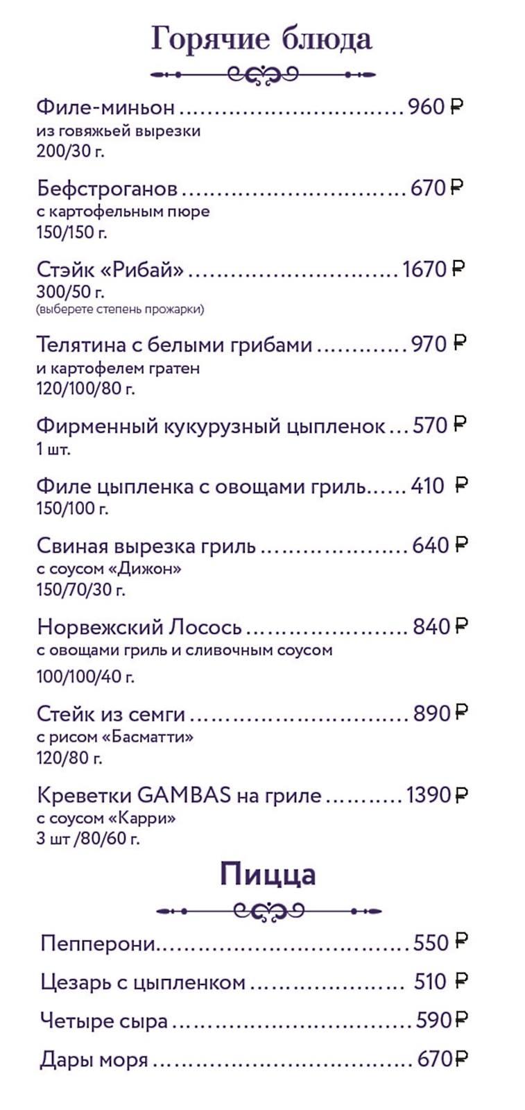 МЕНЮ_5