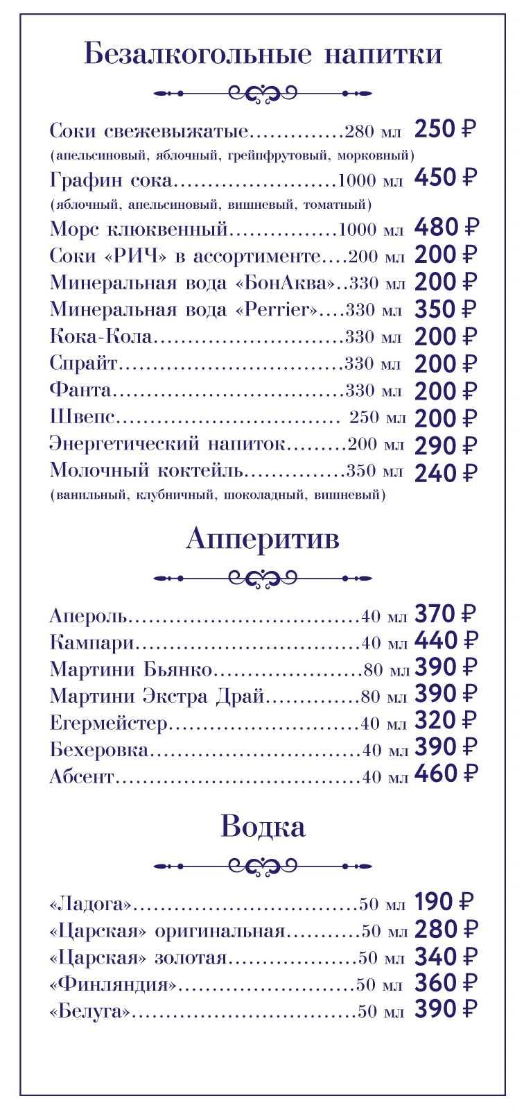 МЕНЮ_BAR-2