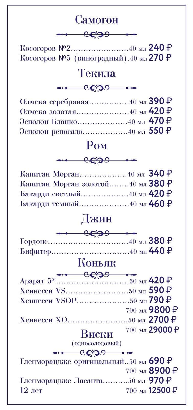 МЕНЮ_BAR-3