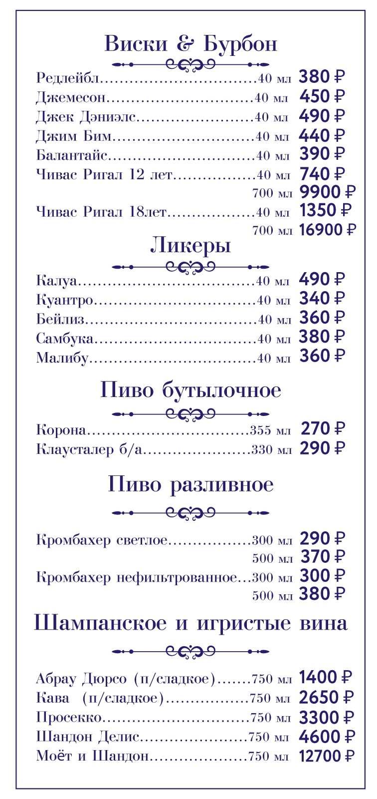 МЕНЮ_BAR-4