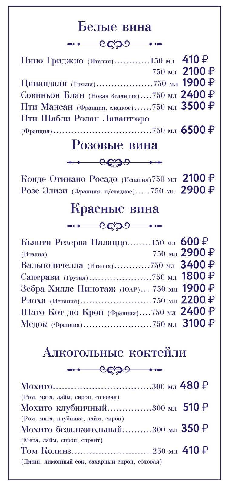 МЕНЮ_BAR-5