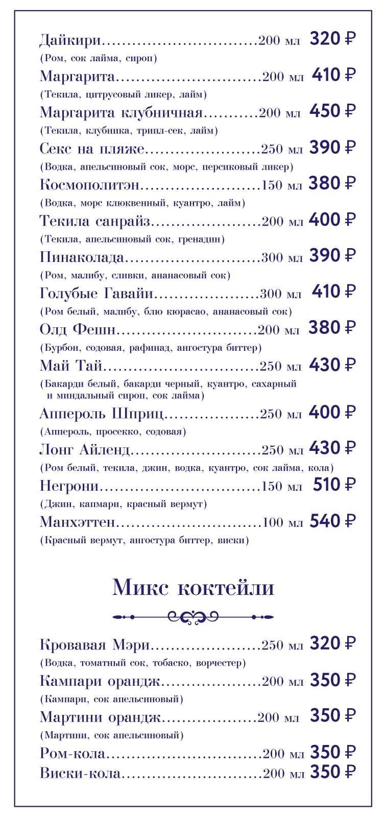 МЕНЮ_BAR-6