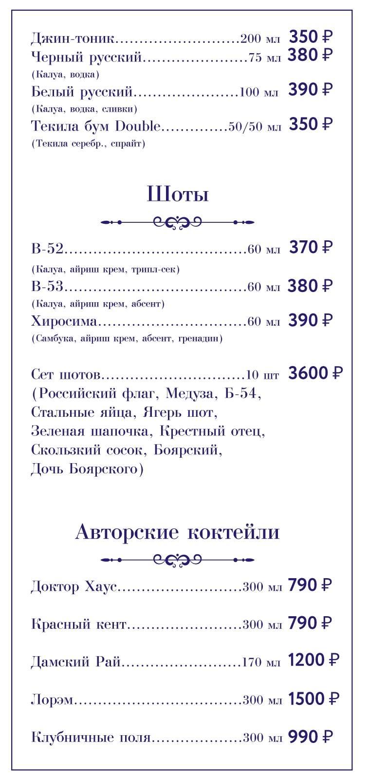 МЕНЮ_BAR-7